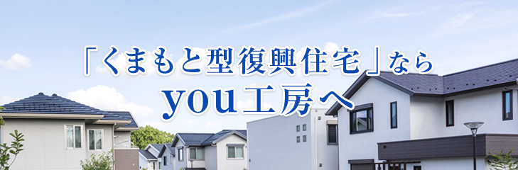 「くまもと型復興住宅」ならyou工房へ