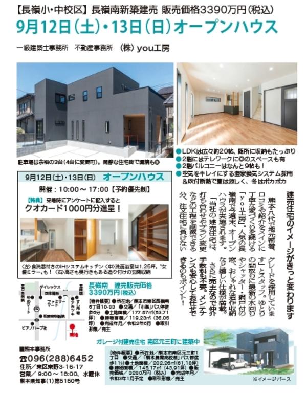 you工房建売住宅☆オープンハウス
