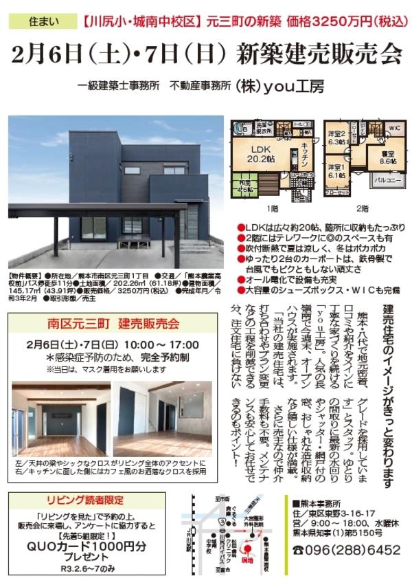 南区元三町【新築建売販売会を開催致します!】